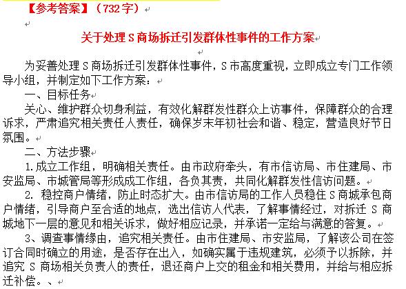 2016年山东临沂遴选真题及详解