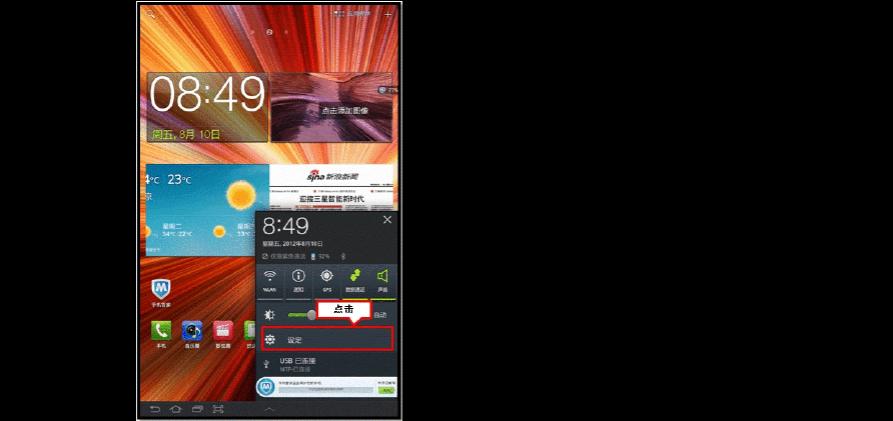 20120828--手机--三星平板电脑gt-p6800,gt-p6200如何