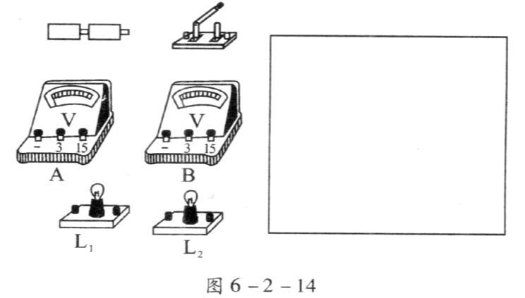 九年级物理全册 第十一章 第二节 学生实验:组装电路习题3