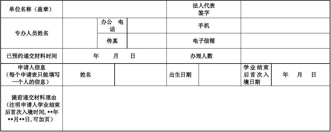 提前递交在京就业落户材料申请表