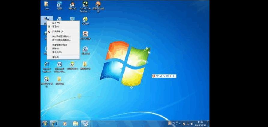win7远程桌面之打开计算机图片