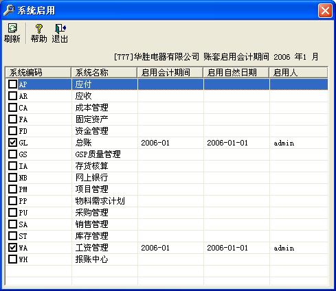 2011天津会计电算化之工资 步骤