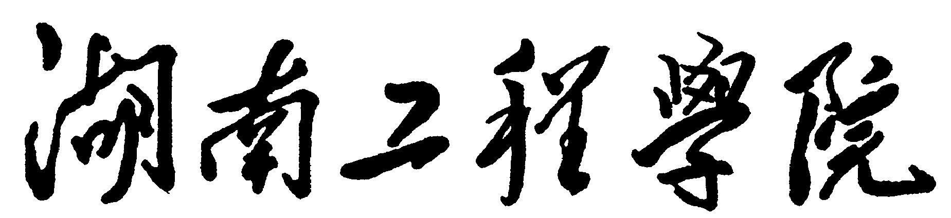 湖南土木工程(认识)实习报告