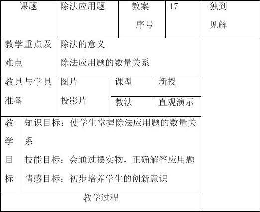 最新审定青岛版奥数数学二除法上册小学应用题v奥数小学年级图片