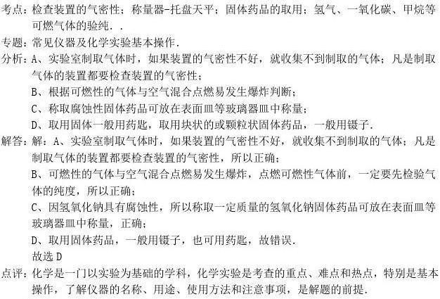 江苏省南通市海安县九年级化学上学期期末考试试卷(解析版) 沪教版