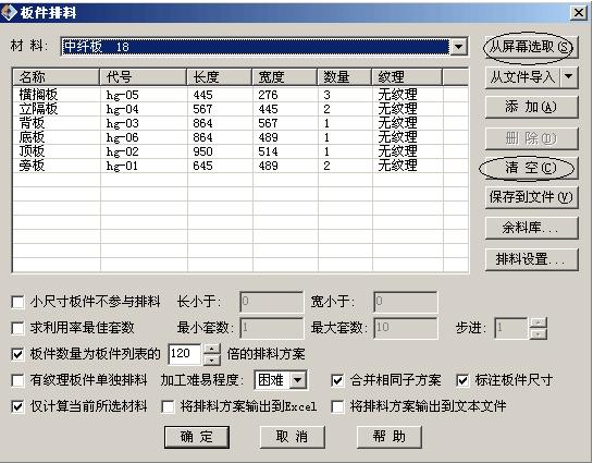 I-6圆方家具设计教程V6系统转型升级家具南康规划图片