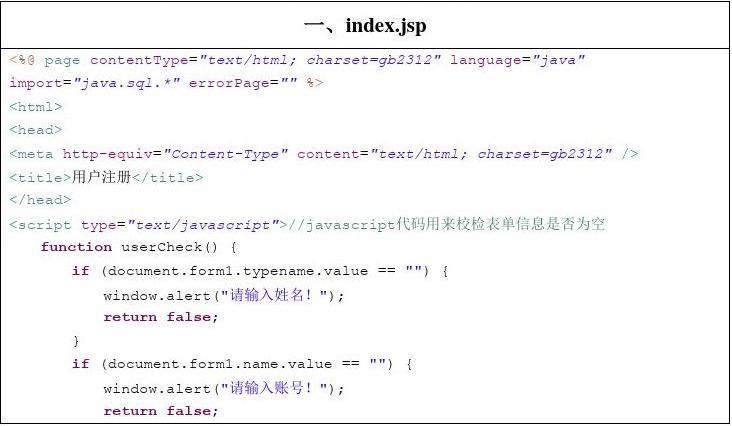 JSP 用户注册界面