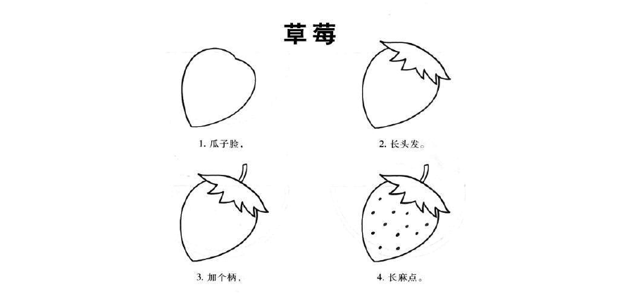 幼儿简笔画(无水印,可直接打印)