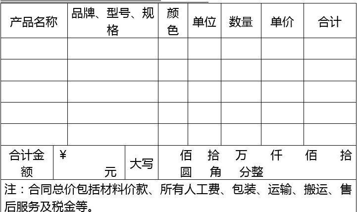 (2013)产品定制合同详细版