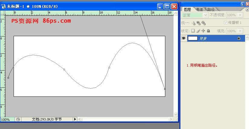 ps制作文字沿着路径轨迹移动的效果
