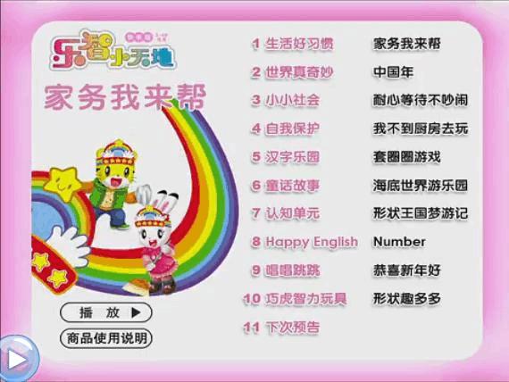 巧虎乐智小天地快乐版2011目录