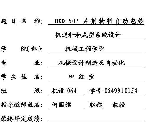 DXD-50P片剂物料自动包装         机送料和成型系统设计