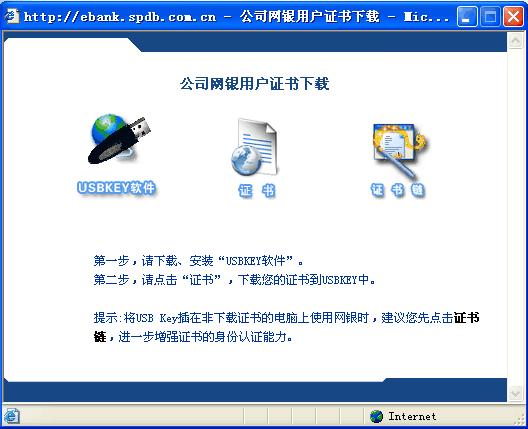 浦发公司网上银行安装操作手册两操作员版