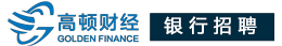 2018中国农业发展银行校园招聘面试通知汇总