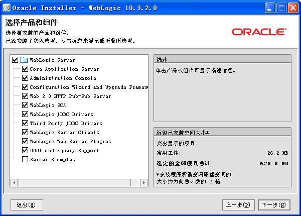 Weblogic11g 安裝Linux下無Weblogic安裝圖形界面