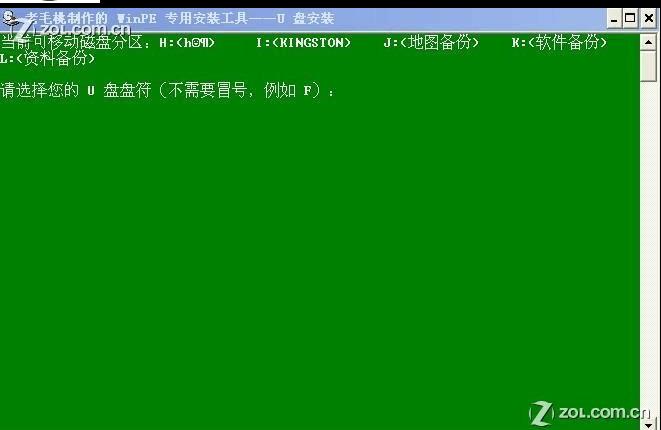 标哥在线之u盘制做成系统启动盘装winpe系统图解过程 2 木鱼石制作