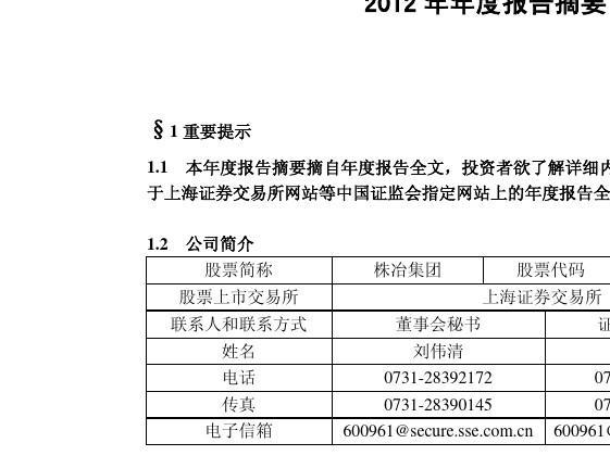 株冶集团2012年年报摘要600961