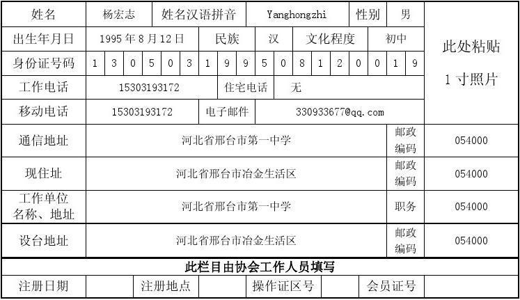 中国无线电运动协会入会申请表图片