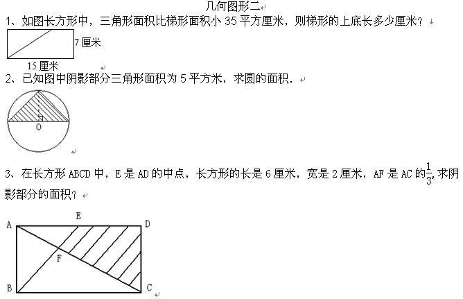 北师大版六年级数学下册几何图形练习题2答案图片