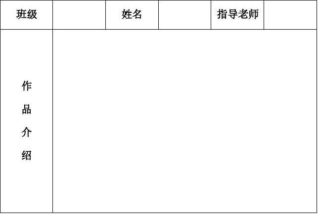 """( )班""""小发明,小创造""""作品登记表图片"""