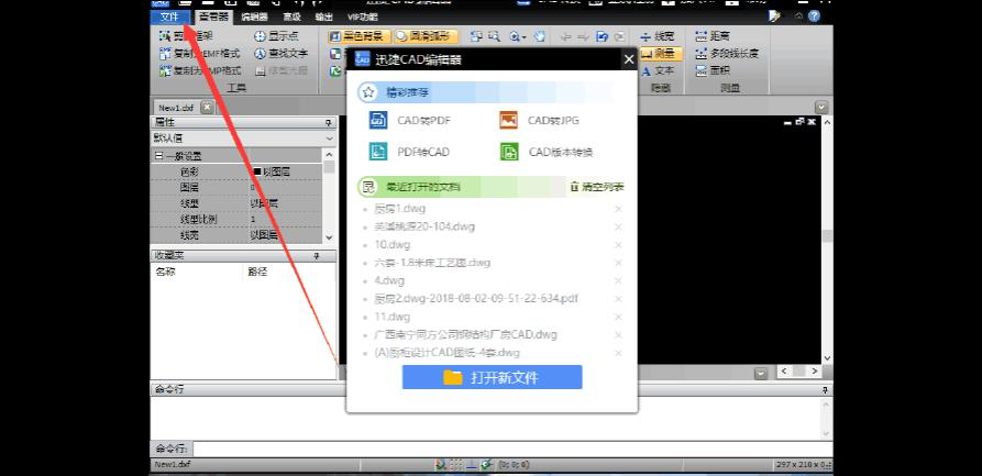 迅捷CAD编辑器中标注背景文字的修改样cad序号显示白色布局背景颜色图片