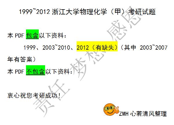 1999~2012浙江大学物理化学(甲)考研试题