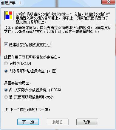 用PDF打印出A4的横向封面操作步骤