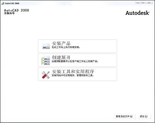 AUTOCAD2008说明安装+激活说明cad哪里实体编辑在图片