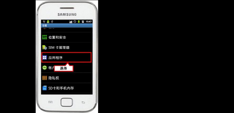 20120828--手机--三星手机gt-s6352软件如何卸载?