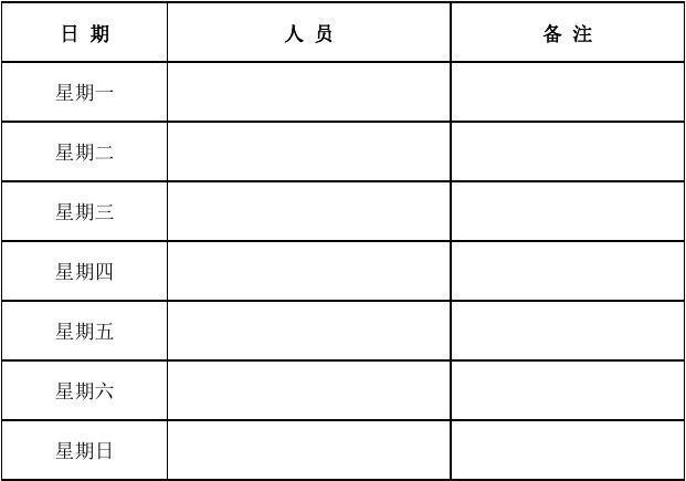 宿舍值日表_宿舍卫生值日安排表_word文档在线阅读与下载_无忧文档