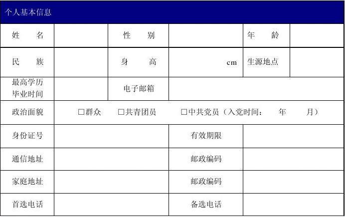 龙湖物业应聘申请表图片