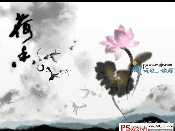 ps鼠绘教程:手绘中国水墨画荷花图,写意水墨画荷花图片图片