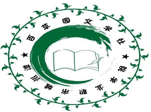 新穎活動主題_文學社新穎活動_班隊活動方案關于文學