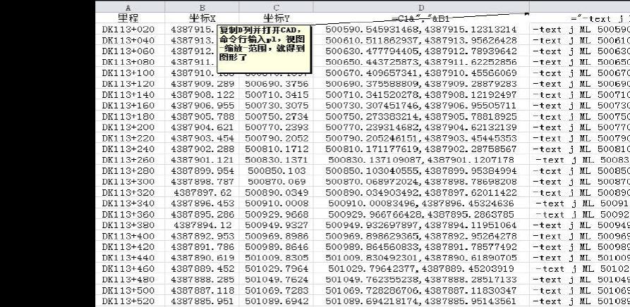 v坐标坐标excle里程纸张批量CAD文图_word成图中将几有一般室内装修图片