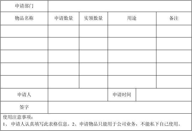物品领取申请表图片