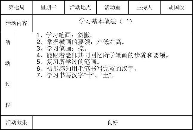 吴湾兴趣小学书法小组v兴趣秋游2小学成都记录图片