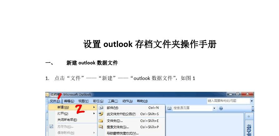 设置outlook存档文件夹操作手册