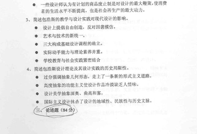 天津工业大学艺术设计史2003+答案年考研专业课初试真题