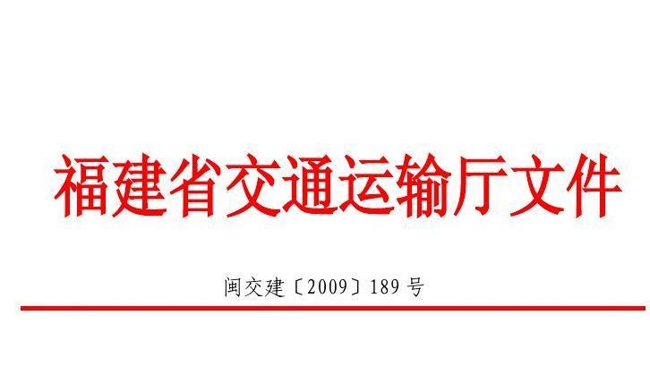 福建省交通运输厅文件