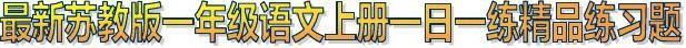 2015-2016年最新苏教版小学一年级语文上册一日一练精品练习题