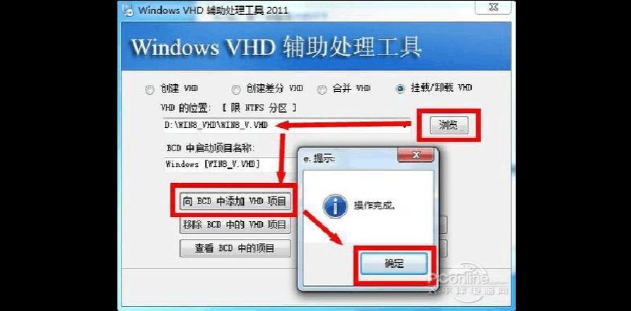 win7 win8双系统安装教程