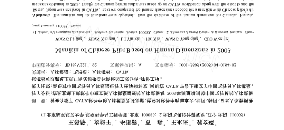 基于2003年标准数据的中国飞行员人体模型