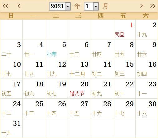 2021年日历公历农历 每月一张A4纸 完美版