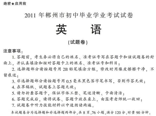 2011年湖南省郴州中考英语试题及答案