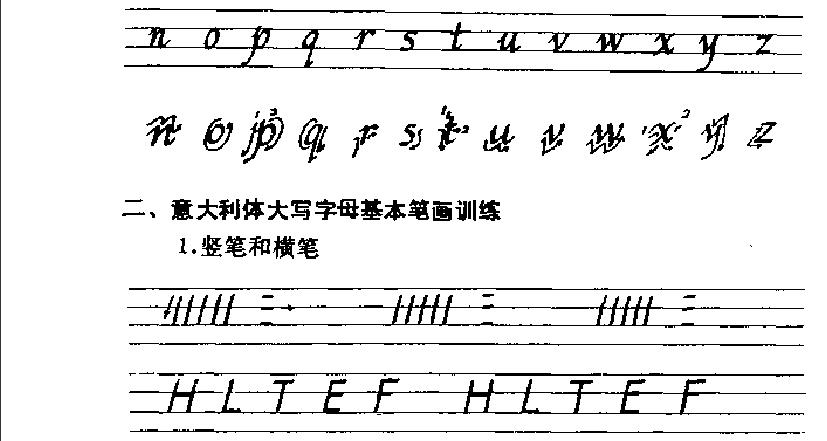 意大利体英文字帖(可打印版)