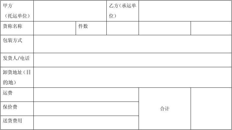 协议格式_委托运输协议书格式