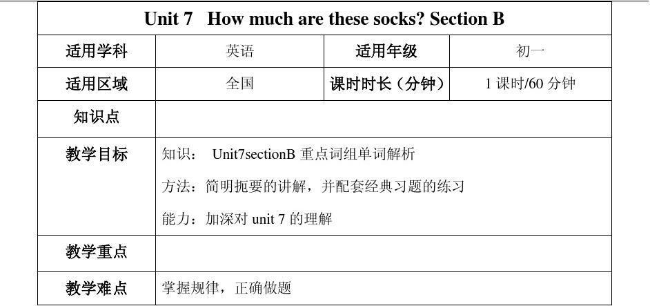 新人教版七年级 unit7How muchu are these socks sectionB