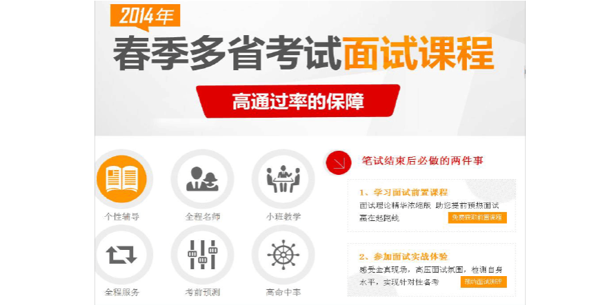 2014年江西公务员考试笔试查询成绩排名面试名单面试时间资格复审名单