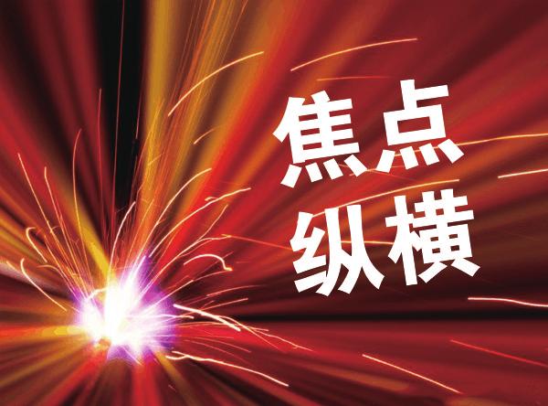 """中国稀土:""""十三五""""十大重点领域带动产业高速发展"""