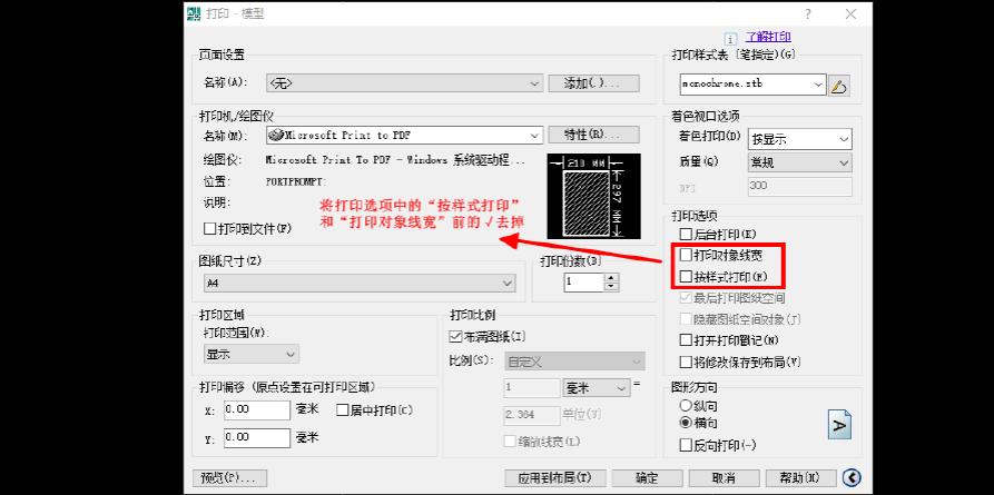 CAD图转换平面宽黑教程pdf白色cad轴等测无线图片